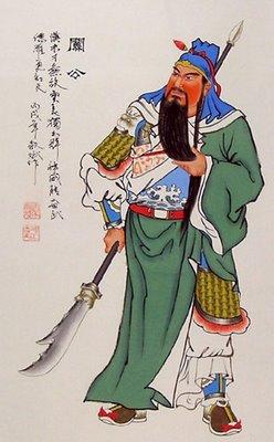 Guan Yu dans le